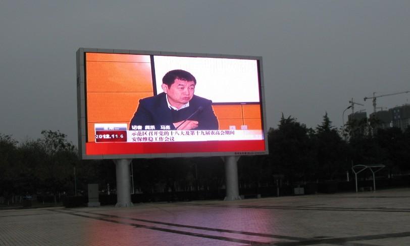 西安杨凌一公园户外P16全彩LED显示屏