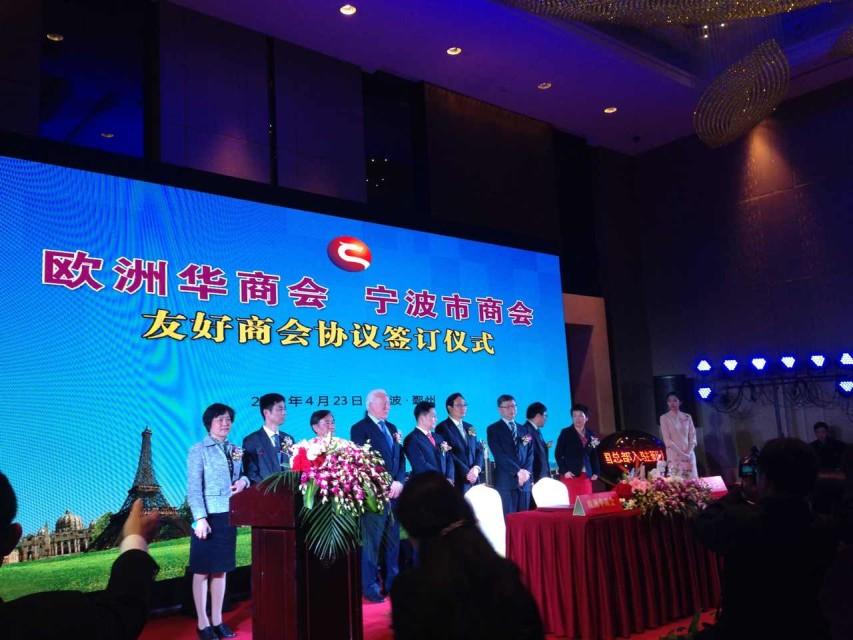 宁波商会活动演出LED显示屏