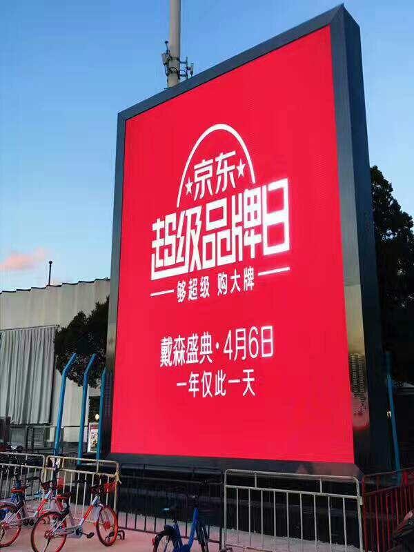 北京工人体育馆户外P6全彩屏
